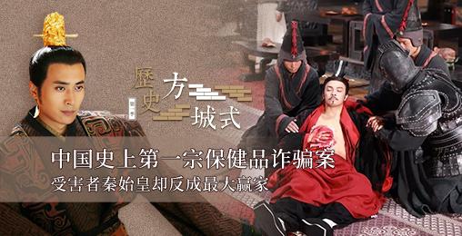 【历史方城式】中国史上第一宗保健品诈骗案