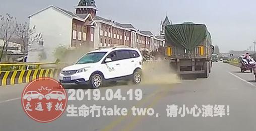 2019年4月19日中国交通事故