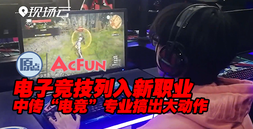 """电子竞技列入新职业,中传""""电竞""""专业搞出大动作"""