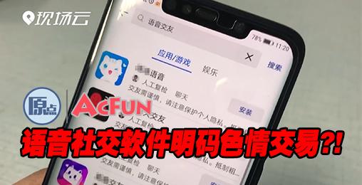 【新华社·现场云原点】语音社交软件明码色情交易?!