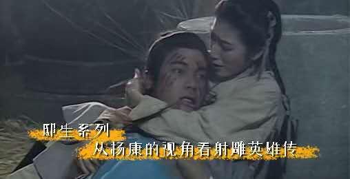 邸生系列:从杨康的视角看射雕英雄传!