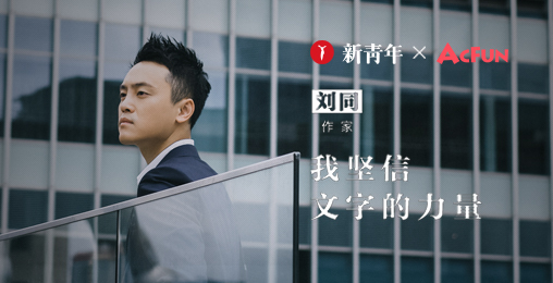 【新青年】刘同:文字的力量让青春不迷茫