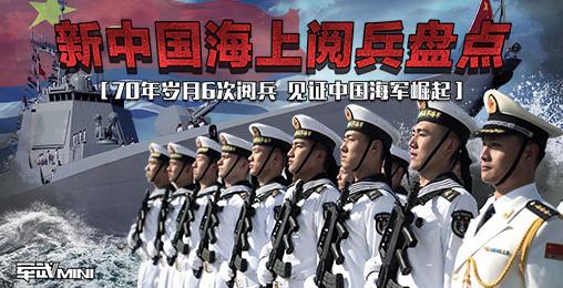 【军武MINI】70年岁月6次阅兵,见证中国海军崛起