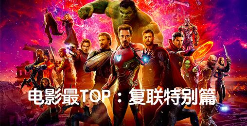 电影最TOP 124: 回顾漫威宇宙电影,无缝对接《复联4》