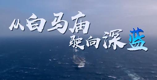 【人民海军70年】从白马庙驶向深蓝