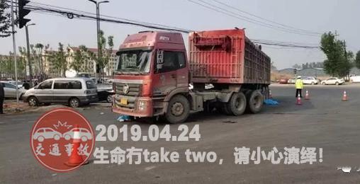 2019年4月24日中国交通事故
