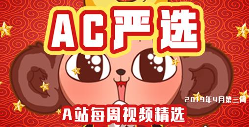 【Ac严选】No.2:4月第三周精彩视频推荐!