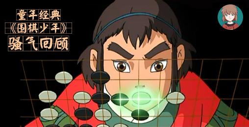 看完动画的我,成了五子棋高手!
