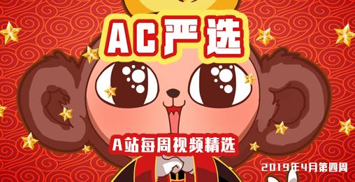 【Ac嚴選】No.3:2019年4月第四周精彩視頻推薦!