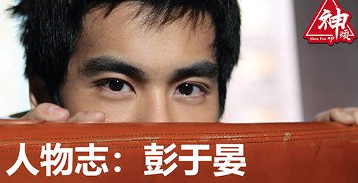 """人物志:彭于晏—自律的人生有多""""可怕""""?"""