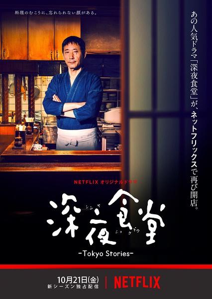 深夜食堂4:东京故事