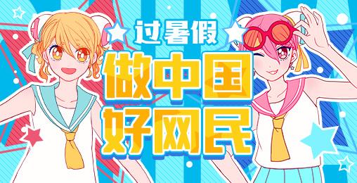 过暑假,做中国好网民!