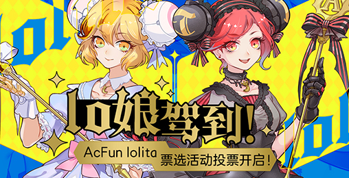 AcFun lolita票选活动投票开启!