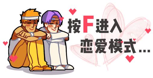 【7夕节】按F进入恋爱模式!