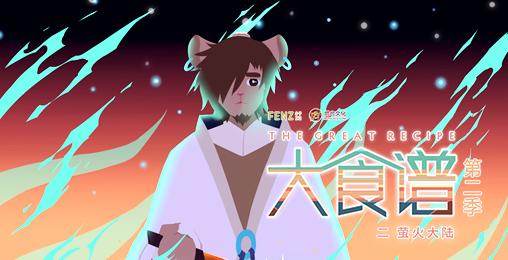大食谱 第二季 第02集 箱中人