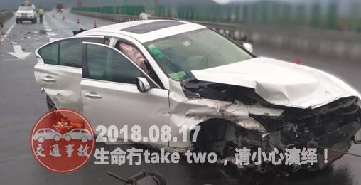 2018年8月17日中国交通事故合集