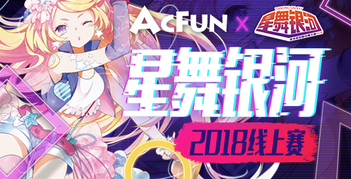 AcFun x 星舞银河2018线上赛开始啦!
