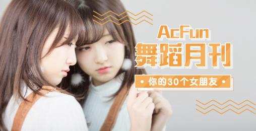 【AcFun舞蹈月刊】2018年 第七期