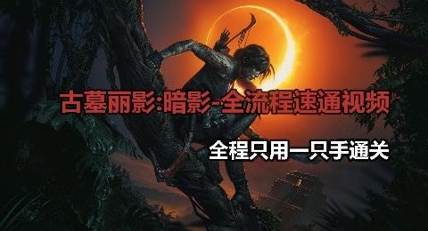独臂玩家《古墓丽影:暗影》全流程实况攻略(已完结)