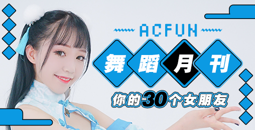 【AcFun舞蹈月刊】2018年 第八期
