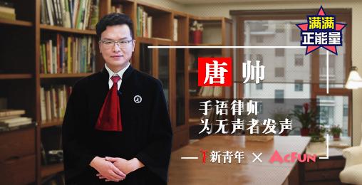 【新青年】中国手语律师第一人:在无声世界里为你发声