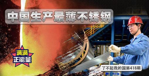 【我的国】我国生产的这种钢铁,比白银价格还贵
