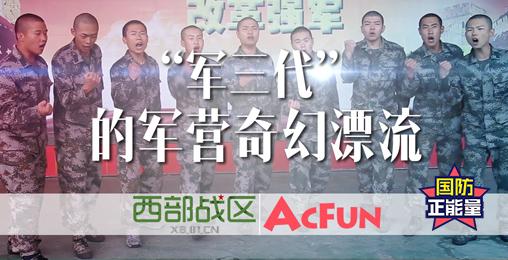"""【西部战区 X AcFun】军营里的""""军三代"""""""