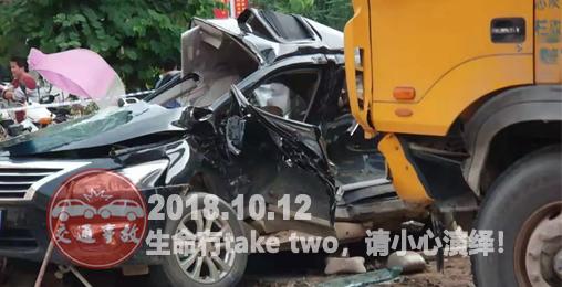 2018年10月12日中国交通事故合集