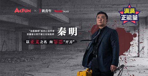 """【新青年】法医秦明:以正义之名,向""""罪恶""""开刀"""