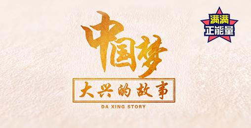 【中国梦】大兴的故事