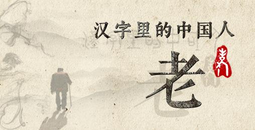 【汉字里的中国人】改变了中国几千年传统,成为一种美德