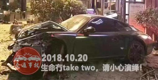 2018年10月20日中国交通事故合集