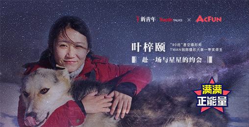 """【新青年】""""巡天者""""叶梓颐:拍星星的女孩"""