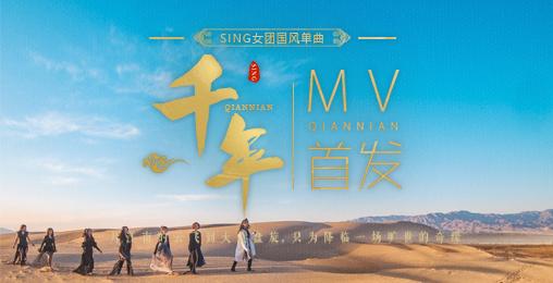 【SING女团】全新单曲《千年》 MV上线啦~跨越千年与你相见
