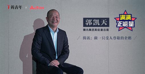 【新青年·改革开放40周年】郭凯天:一只连接世界的企鹅