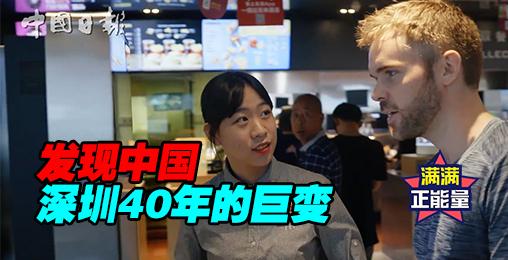 【改革开放40周年】发现中国 深圳的巨变