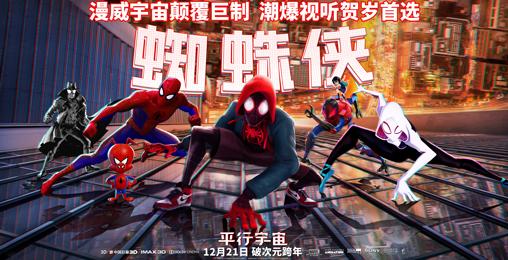 《蜘蛛侠:平行宇宙》上映倒计时!预告奉上