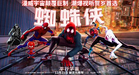 《蜘蛛侠:平行宇宙》定档12月21日 英雄集结破次元跨年