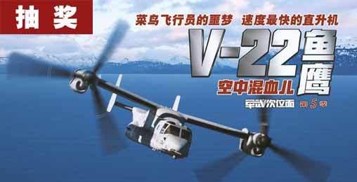 #抽奖#【军武次位面】空中混血儿 V-22 鱼鹰