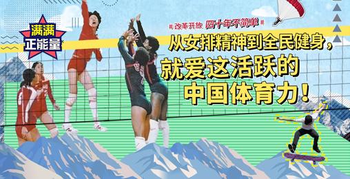 """【改革开放40周年】从女排精神到全民健身,我就爱这样""""拼搏的中国""""!"""