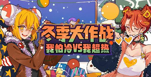 【活动】冬季大作战——我怕冷vs我超热