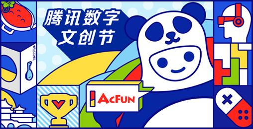 AcFun X 腾讯数字文创节