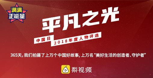平凡之光中国日2018年度人物