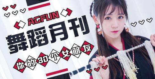 【AcFun舞蹈月刊】2018年 第十二期