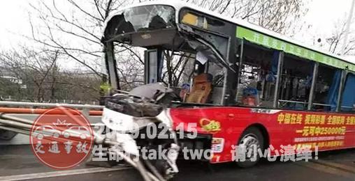2019年2月15日中国交通事故