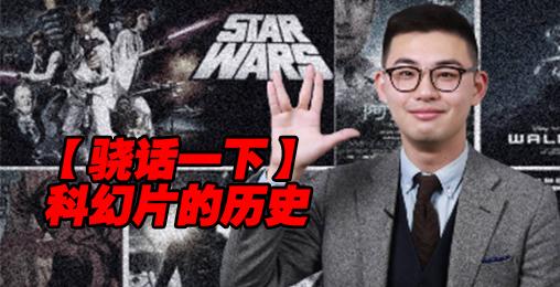【骁话一下】中国加入竞赛,带你回顾科幻片的历史