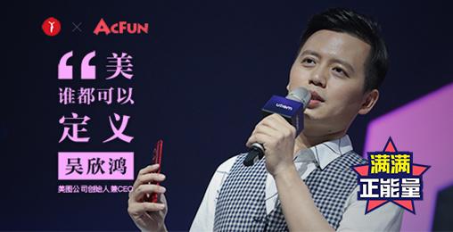【新青年】美图吴欣鸿:你晒的照片都和他有关