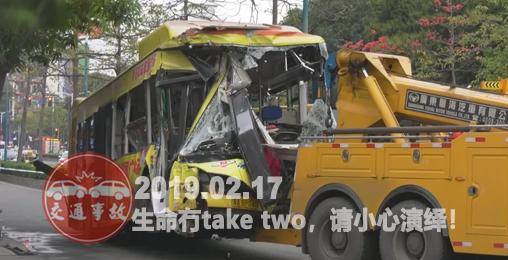 2019年2月17日中国交通事故