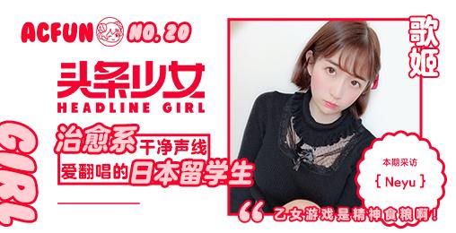 《头条少女》NO.20:留学生Neyu的声线干净清甜,绝对治愈系!!