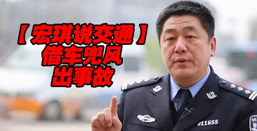 【宏琪说交通】借车兜风出事故